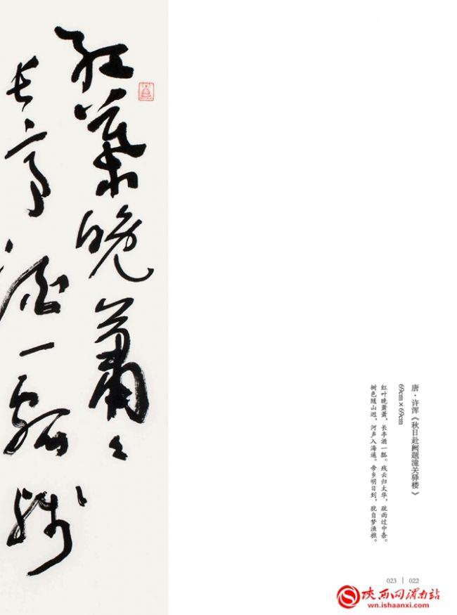 李长通内文转曲_页面_024
