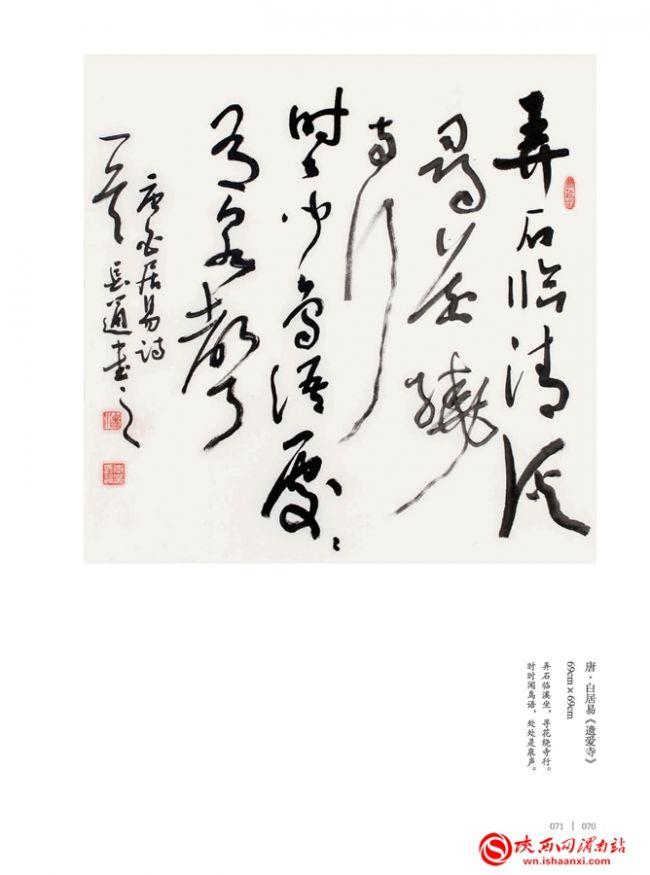 李长通内文转曲_页面_072