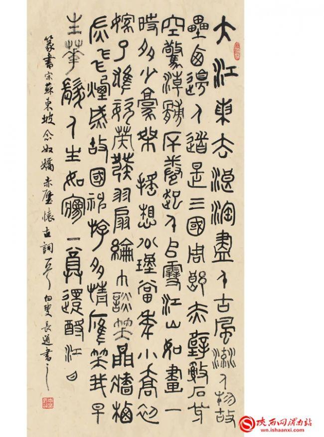 李长通内文转曲_页面_067