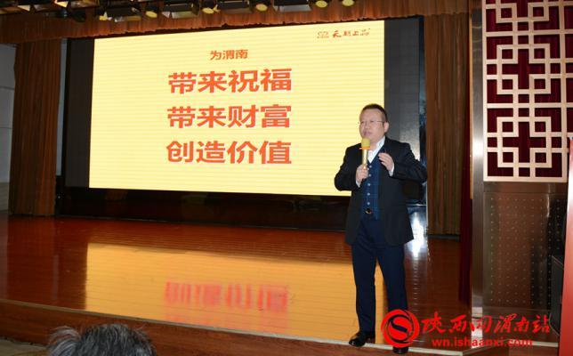 会后,贵州茅台集团天朝上品渭南总经销进行了推介展销。记者 许艾学 摄